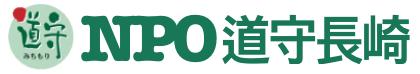NPO道守長崎
